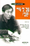 Baduk for Beginners by Jo Hoon-hyun (2-Volume Set)
