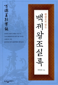 Annals of Baekjae Kingdom At a Glance