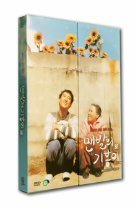 [DVD] Barefoot Gi-Bong (Region-3 / 2 DVD Set)