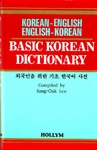 Basic Korean Dictionary: Korean-English, English-Korean