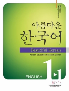 Beautiful Korean 1-1: Workbook (Ver.English)