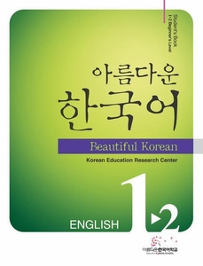 Beautiful Korean 1-2 : Student's Book (Ver.English)