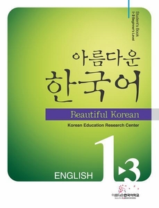 Beautiful Korean 1-3: Student's Book (Ver.English)