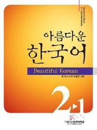 Beautiful Korean 2-1: Student's Book