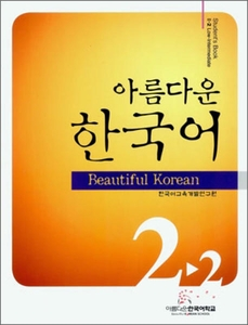 Beautiful Korean 2-2: Student's Book