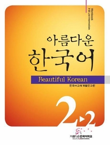 Beautiful Korean 2-2: Workbook