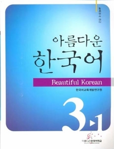 Beautiful Korean 3-1 : Student's Book