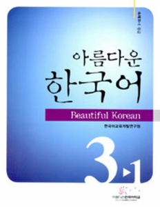 Beautiful Korean 3-1: Workbook