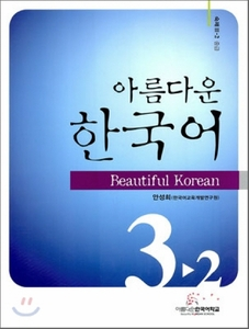 Beautiful Korean 3-2: Workbook