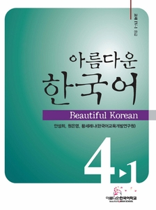 Beautiful Korean 4-1 : Student's Book