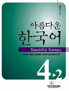 Beautiful Korean 4-2 : Student's Book