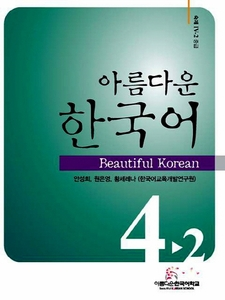 Beautiful Korean 4-2: Workbook