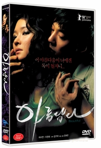[DVD] Beautiful (Region-3)-OPEN BOX