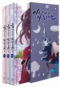Beautiful Stranger Set (Vol.1~Vol.3)_Hardcover