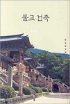 Beauty of Korea Rediscovered: Buddhist Architecture