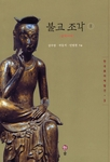 Beauty of Korea Rediscovered: Buddhist Sculpture 1 - Three Kingdom Period