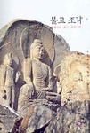 Beauty of Korea Rediscovered: Buddhist Sculpture 2 - Unified Shilla, Koryo and Choson Period