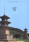 Beauty of Korea Rediscovered: Pagoda