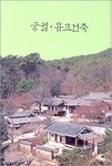 Beauty of Korea Rediscovered: Palace & Confucian Architecture