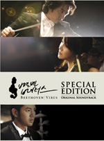 Beethoven Virus OST Special Edition (3CD) [Soundtrack]