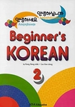 Beginner's Korean 2 (Book + 2 Tapes)