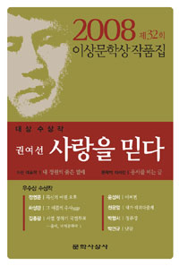 Believe in Love (2008 Yi Sang Literature Award Collection)