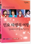 Best Loved K-Pop Oldies: Vol.2 (Region-All / 2 DVD Set)