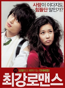 [DVD] Best Romance (Region-3 / 2 DVD Set)