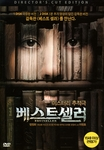 [DVD] Bestseller (Region-3 / 2 DVD Set)