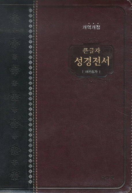 Bible big letters (two tone Dark Brown) (NKR82AB)(Index)(Zipper)