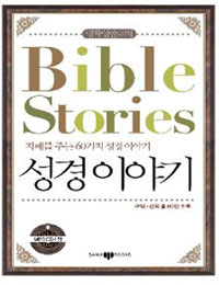 Bible Stories - 60 Wisdom Tales (Eng-Kor)