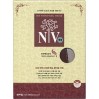 NIV Korean-English Explanation Bible & Hymnal (Medium)(Burgundy/Silver)