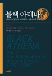 Black Athena: Vol.1 - The Fabrication of Ancient Greece 1785~1985