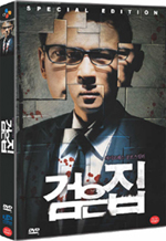 [DVD] Black House (Region-3 / 2 DVD Set)