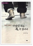 Blessed Are the Poor: Choi, A Bare-footed Angel (Book + DVD)