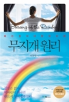 Blessing of the Rainbow (Korean Edition)