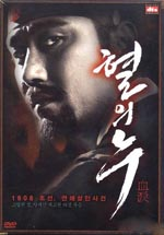 [DVD] Blood Rain (Region-3 / 2 Disc Set)