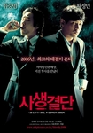 [DVD] Bloody Tie (Region-3 / 2 DVD Set)
