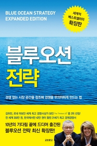 Blue Ocean Strategy:Expanded Edition (Hard Cover)
