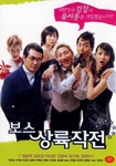 [DVD] Boss X File (Region-3)