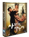 [DVD] Bravo, My Life (Region-3 / 2 DVD Set)
