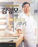 Bread, Cake and Cookies - Let's Bake with Chef Young-mo Kim