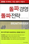 Breakthrough : How Great Companies Set Outrageous ..