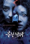 [DVD] Bunshinsaba (aka: Ouija Board / Region-3 / 2 Disc Set)