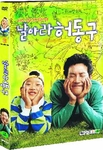 [DVD] Bunt (Region-3 / 2 DVD Set)