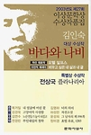 Butterfly and the Sea (2003 Yi Sang Literature Award Collection)
