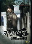 Cain and Abel: SBS TV Drama (Region-1,3 / 7 DVD Set)
