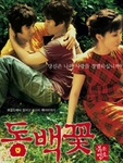 [DVD] Camellia Project - Three Queer Stories At Bogil Island (Region-3)