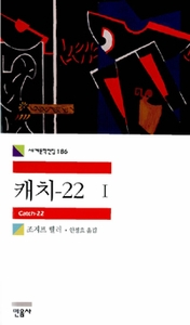 Catch-22 (2-Volume Set)