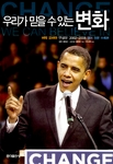 Change We Can Believe In: Barack Obama Speeches 2002-2008